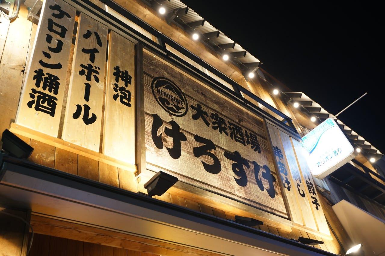 大衆酒場 けろすけ 甲府店のイメージ写真