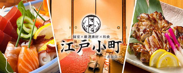 全席完全個室居酒屋 江戸小町 赤坂店のイメージ写真