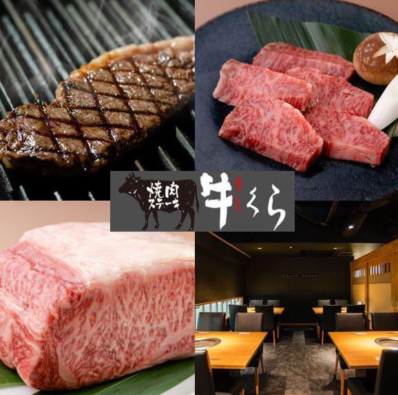 焼肉ステーキ 牛くら 青葉台店のイメージ写真