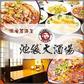 日本大酒場シリーズ 池袋大酒場のイメージ写真