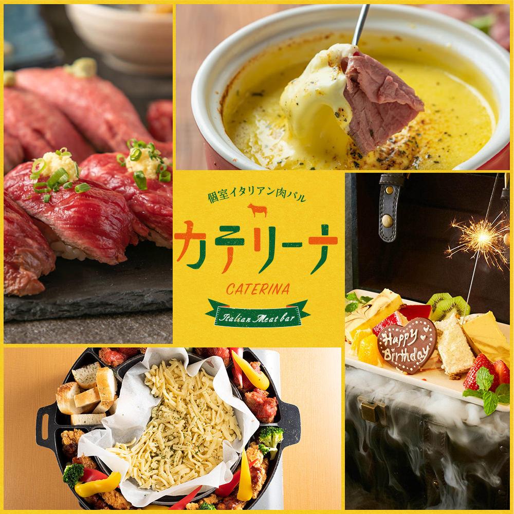 個室×肉バル カテリーナ 名古屋駅前店のイメージ写真