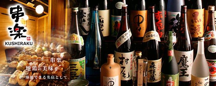 絶品串料理と個室居酒屋 串楽(くしらく)錦糸町本店のイメージ写真