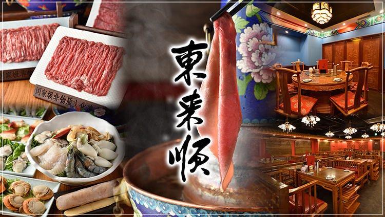 東京池袋の本格中華しゃぶしゃぶのお店 東来順のイメージ写真