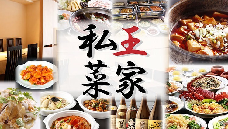 上海伝統料理 石焼麻婆豆腐 王家私菜 神保町のイメージ写真