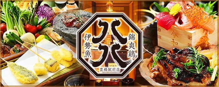 錦爽鶏と伊勢魚 八八(ぱちぱち) 豊橋駅前店のイメージ写真