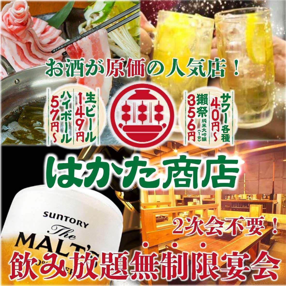 宴会飲み放題無制限× はかた料理専門店 はかた商店 町屋のイメージ写真