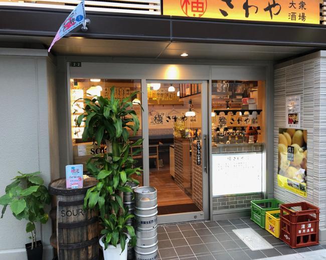 大衆酒場 さわや 横川店のイメージ写真