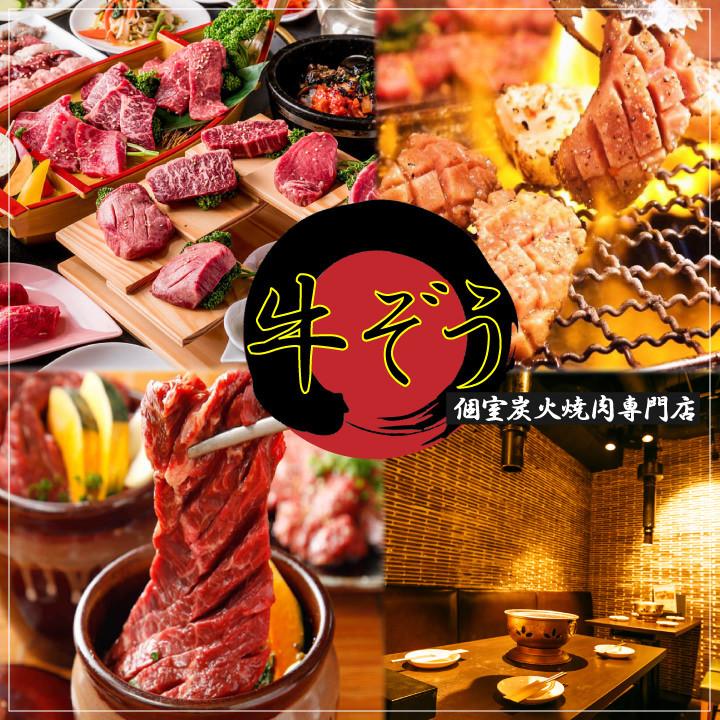 個室&黒毛和牛焼肉食べ放題 牛ぞう 渋谷店のイメージ写真