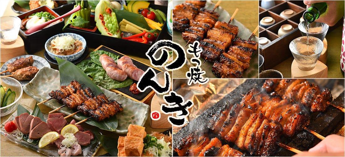 もつ焼のんき 錦糸町店のイメージ写真