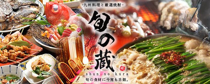 九州肉酒場 個室居酒屋 旬の蔵 秋葉原店のイメージ写真