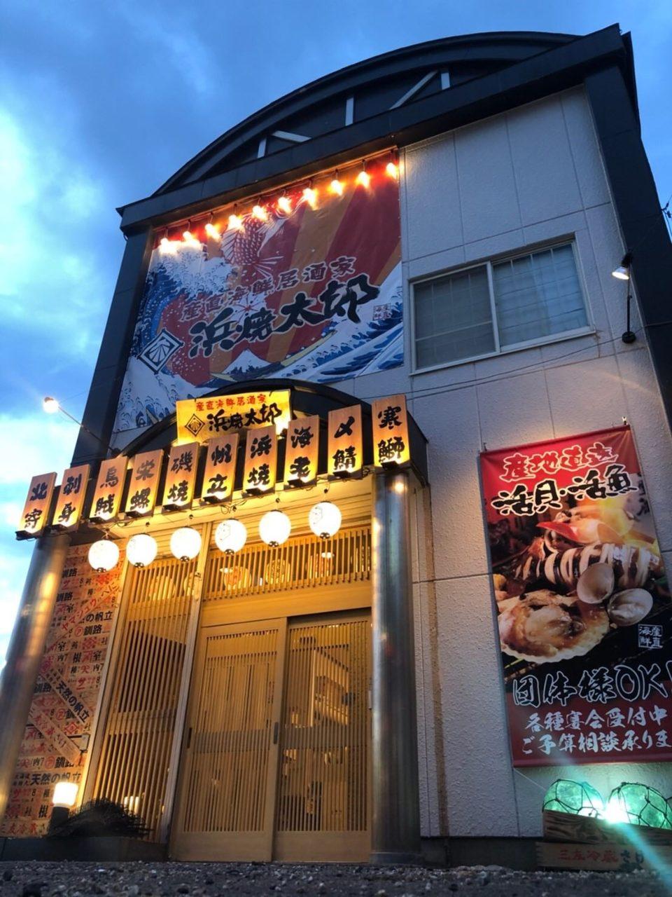 浜焼太郎 八戸店のイメージ写真
