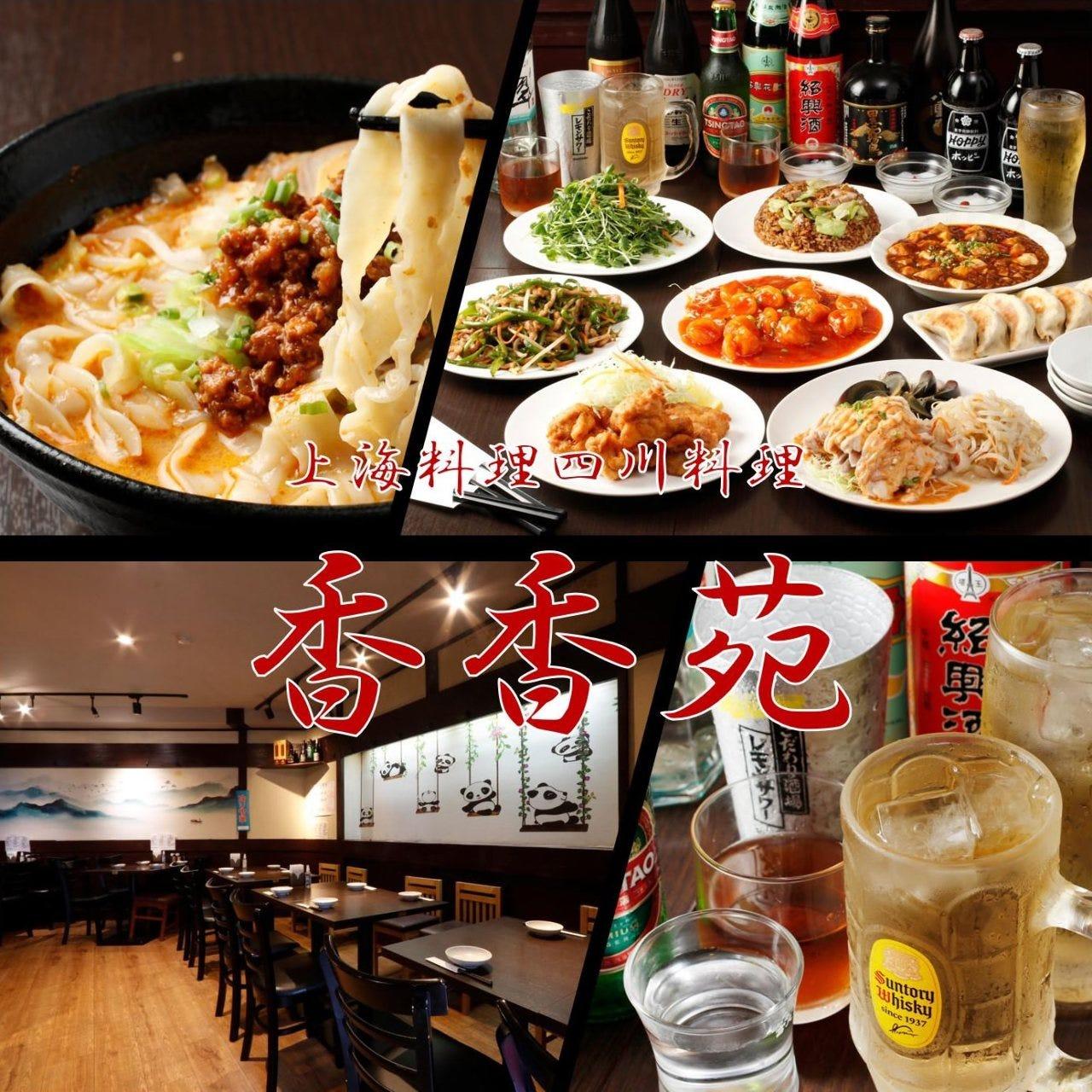 上海料理 四川料理 香香苑のイメージ写真