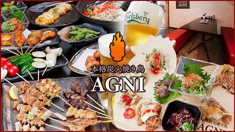 本格炭火焼鳥 AGNIのイメージ写真