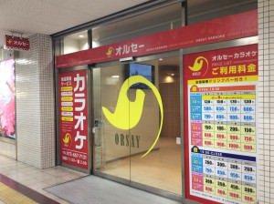 オルセーカラオケ JR茨木駅前店のイメージ写真