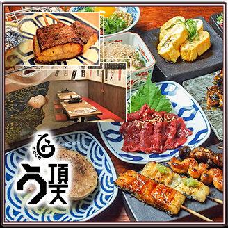 うなぎ串料理 う頂天のイメージ写真