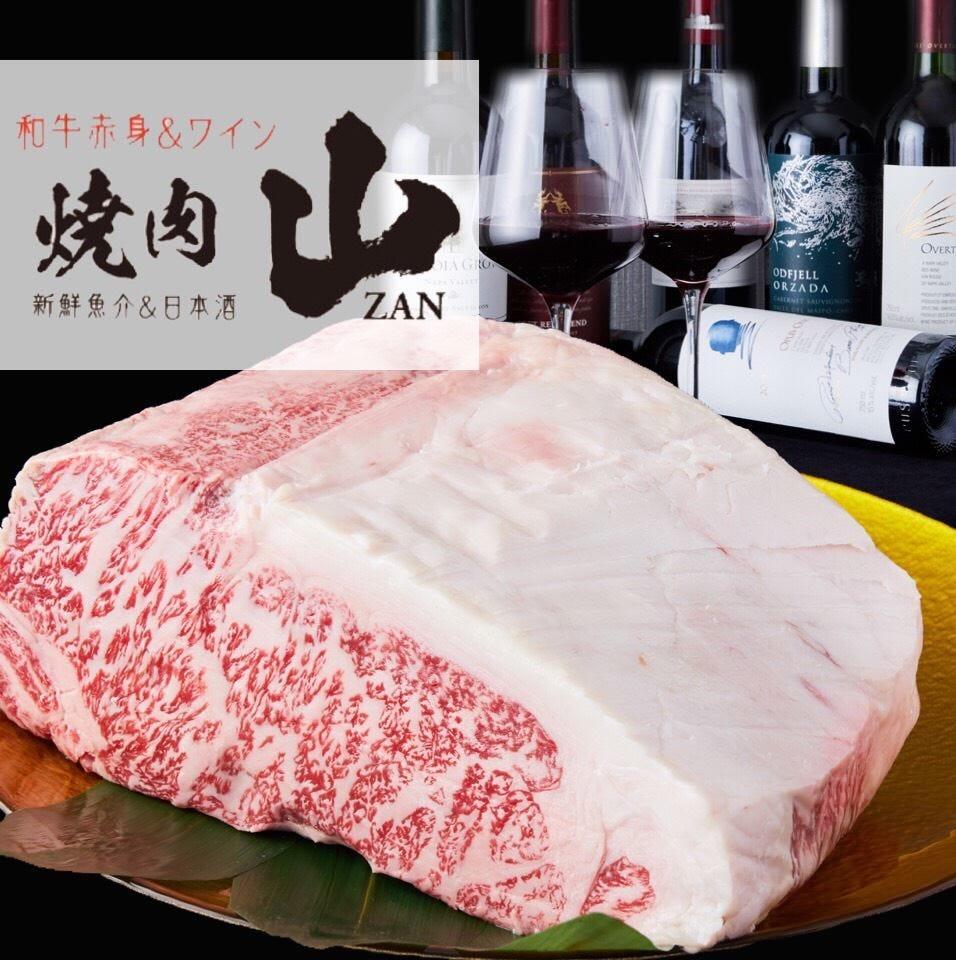 和牛赤身&wine 焼肉 山(zan)のイメージ写真