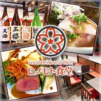 日本酒と日本ワイン ヒノモト食堂のイメージ写真
