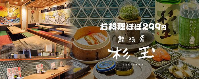 赤羽/田端/巣鴨_鮨・酒・肴 杉玉 赤羽_写真1