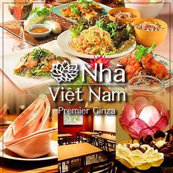 Nha Viet Nam premier 銀座(ニャーヴェトナム・プルミエ銀座)のイメージ写真