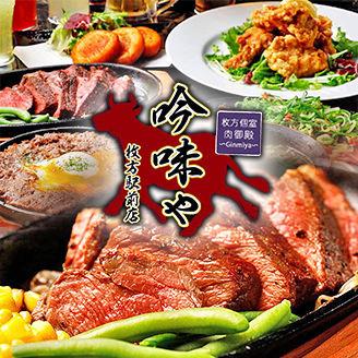 枚方個室居酒屋 肉御殿 吟味や ~ginmiya~ 枚方駅前店のイメージ写真