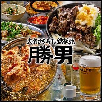 難波/鶴橋_大分からあげと鉄板焼き 玉造応援団 勝男_写真