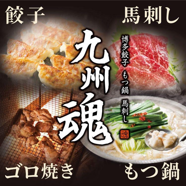 九州魂 磐田店のイメージ写真
