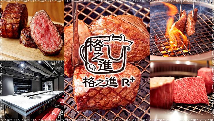 門崎熟成肉 格之進R+のイメージ写真