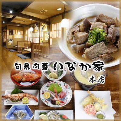 旬魚肉菜 いなか家のイメージ写真