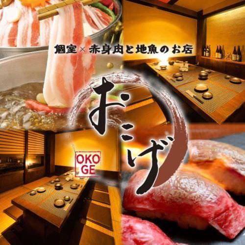 浜松/浜名湖_個室 赤身肉と地魚の店 ~おこげ~ 浜松店_写真