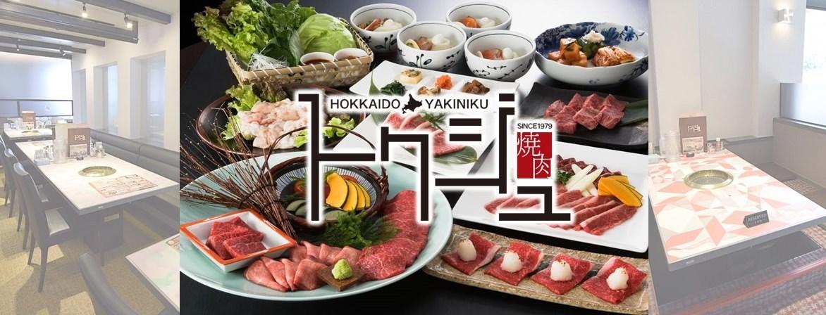 HOKKAIDO YAKINIKU トクジュ 仙台長町店のイメージ写真