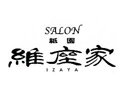 SALON 祇園 維座家