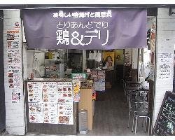 鶏&デリ(とりあんどでり)戸越銀座のイメージ写真