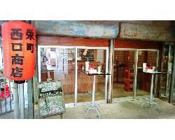 栄町 西口商店のイメージ写真