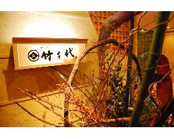 料亭 竹千代 本館のイメージ写真