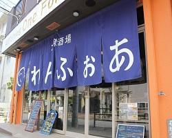 栄町Dining わんふぉあのイメージ写真