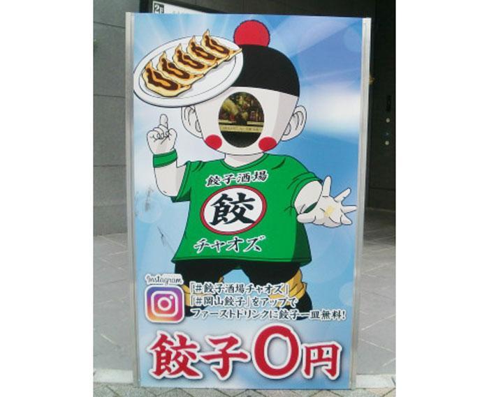 餃子酒場 チャオズのイメージ写真