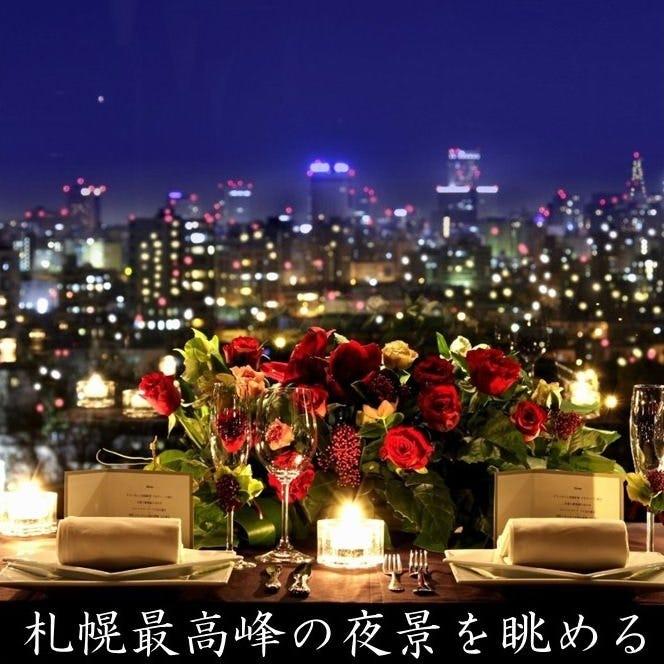 桑園/円山/伏見_夜景レストラン ふしみグリエ_写真