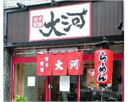 博多製麺大河のイメージ写真