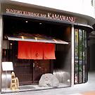 すすきの_SUNTORY 串揚BAR KAMAWANU_写真3