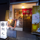 新潟/三条/新津_うまい酒と肴 網元_写真3