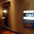 銀座_寿司幸別館 IKKYU(いっきゅう)_写真4