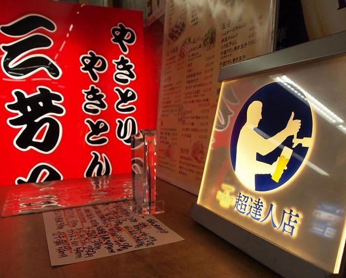 新橋/浜松町/三田_三芳八_写真4