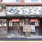 北千住/青砥/柴又_やきとり&Bar ひよこ 西新井大師前店_写真3