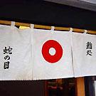 赤羽/田端/巣鴨_鮨処 蛇の目_写真6