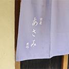 銀座_日本料理 銀座 あさみ_写真4