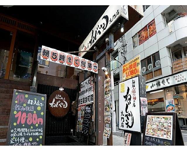 新橋/浜松町/三田_元祖鶏ちゃん焼き ねじべえ 大門本店_写真6