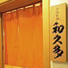 銀座_銀座 日本料理 銀座 和久多_写真6