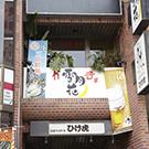 武蔵小杉/登戸_かき家 雪月花_写真3