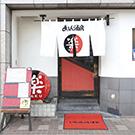 みなとみらい/桜木町_あうん酒房 楽(RAKU)_写真3