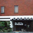 武蔵小杉/登戸_富佐由_写真6